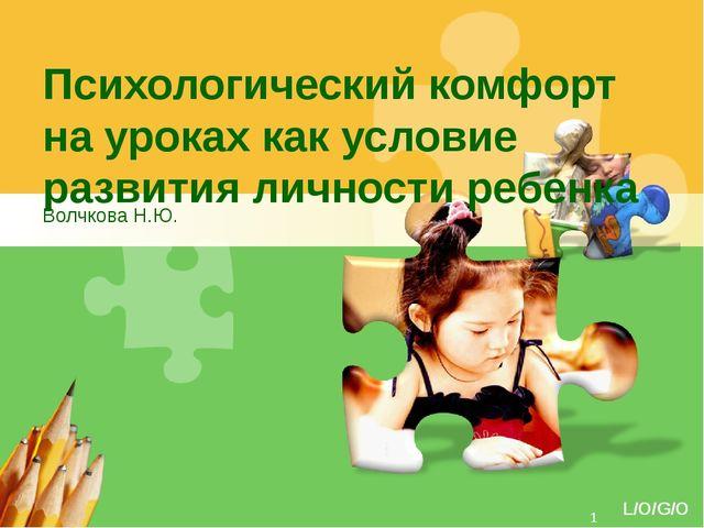 Психологический комфорт на уроках как условие развития личности ребенка Волчк...