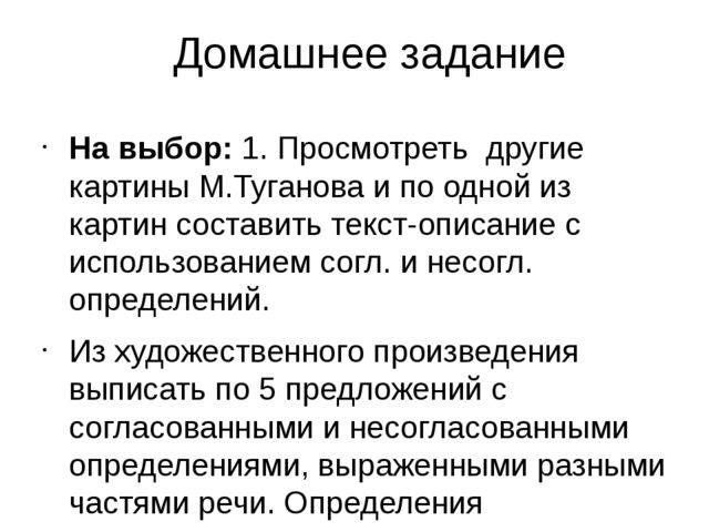 Домашнее задание На выбор: 1. Просмотреть другие картины М.Туганова и по одно...