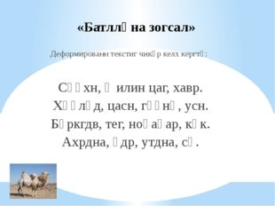 «Батллһна зогсал» Деформированн текстиг чикәр келх кергтә: Сәәхн, җилин цаг,