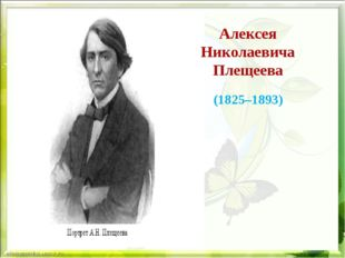 Алексея Николаевича Плещеева (1825–1893)