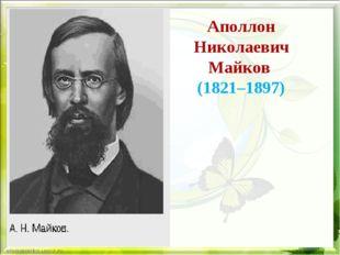 Аполлон Николаевич Майков (1821–1897)