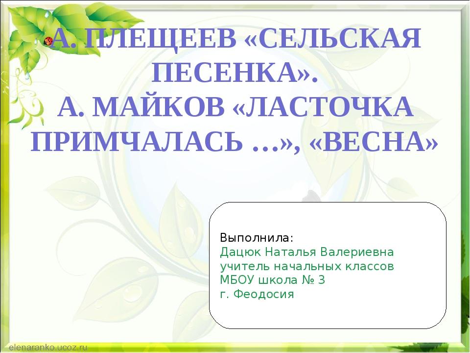 А. ПЛЕЩЕЕВ «СЕЛЬСКАЯ ПЕСЕНКА». А. МАЙКОВ «ЛАСТОЧКА ПРИМЧАЛАСЬ …», «ВЕСНА» Под...