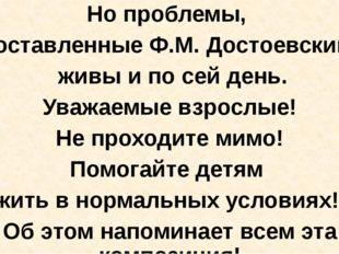 Но проблемы, поставленные Ф.М. Достоевским, живы и по сей день. Уважаемые вз