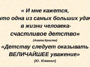 « И мне кажется, что одна из самых больших удач в жизни человека- счастливое