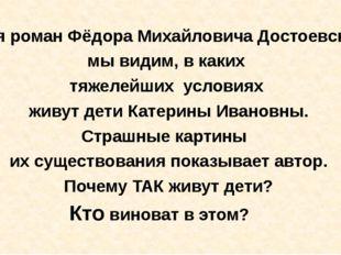Читая роман Фёдора Михайловича Достоевского, мы видим, в каких тяжелейших ус