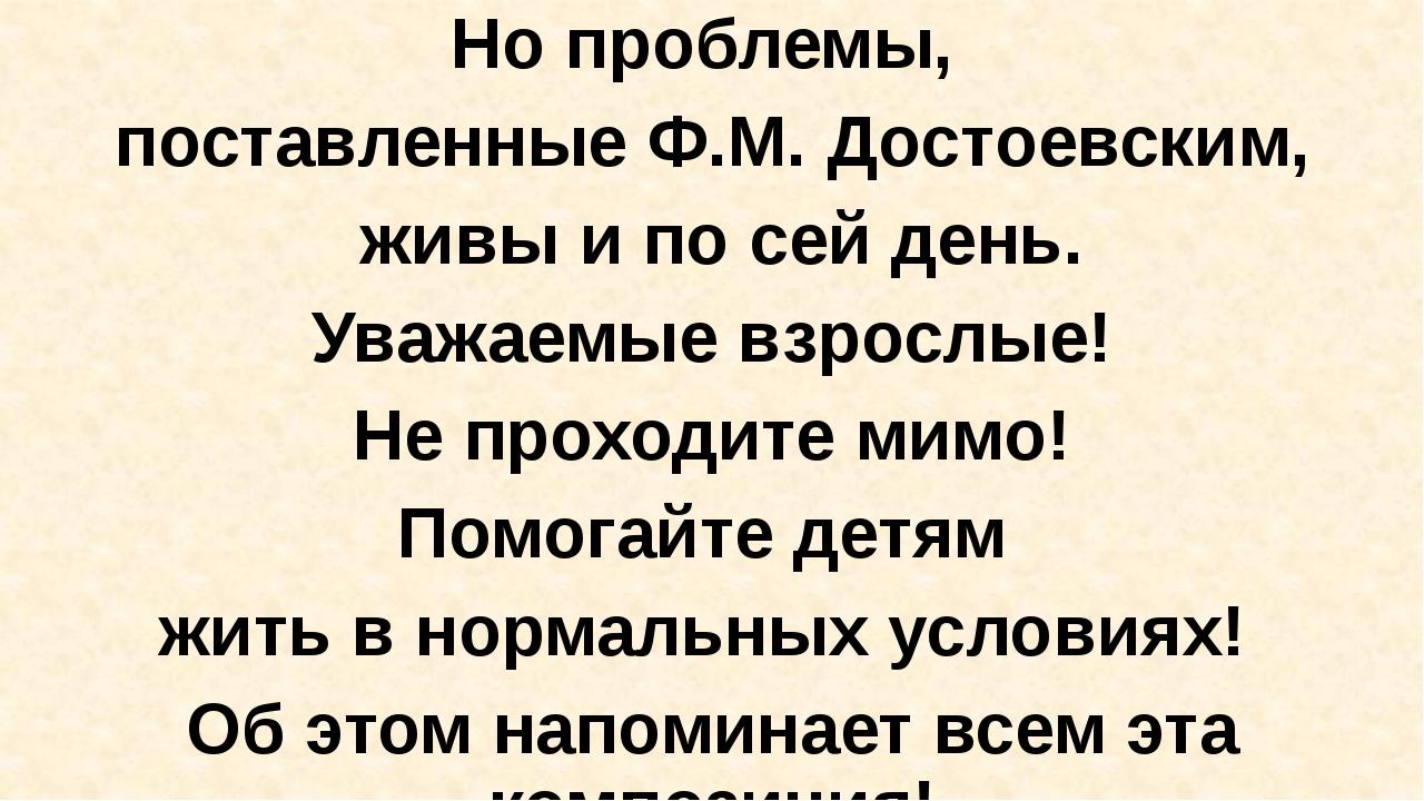 Но проблемы, поставленные Ф.М. Достоевским, живы и по сей день. Уважаемые вз...