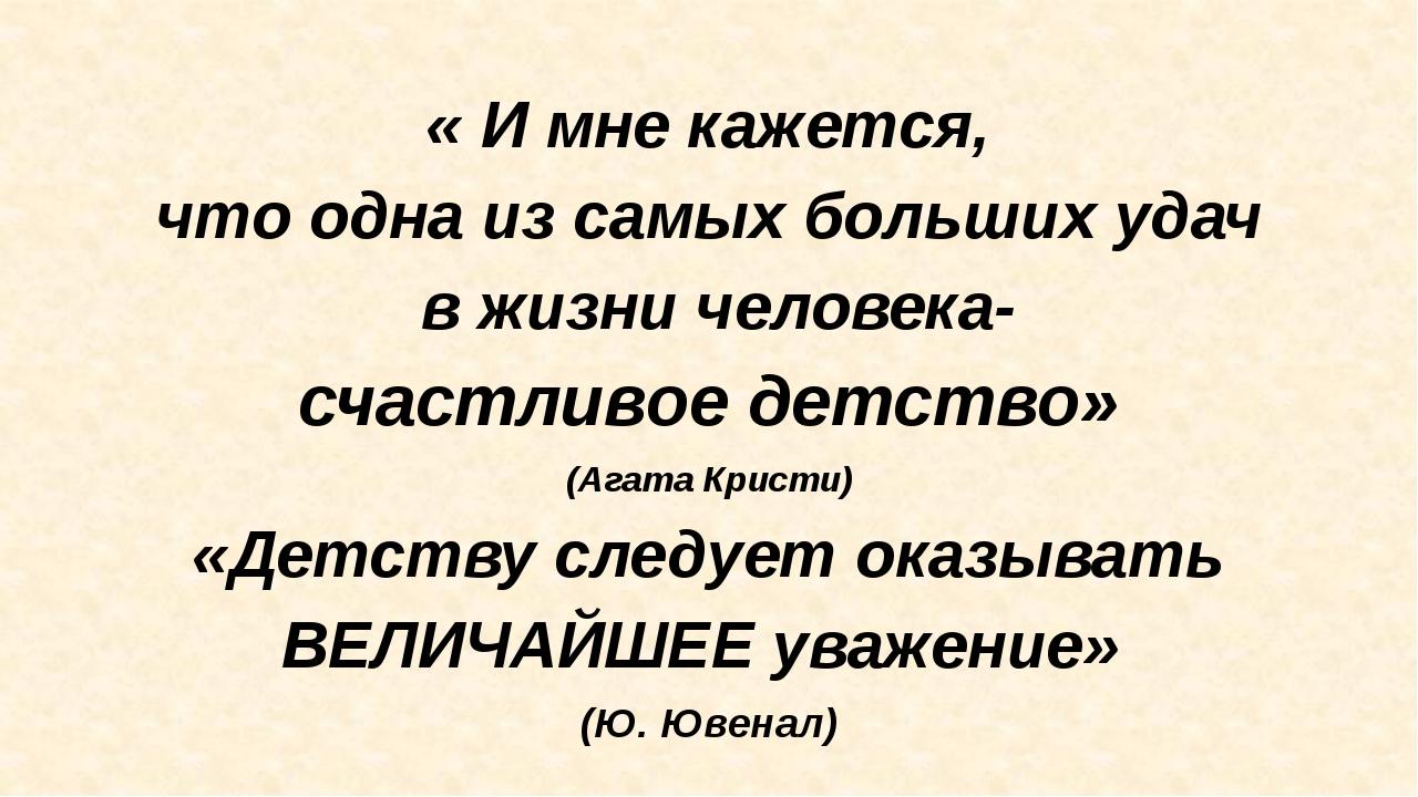 « И мне кажется, что одна из самых больших удач в жизни человека- счастливое...