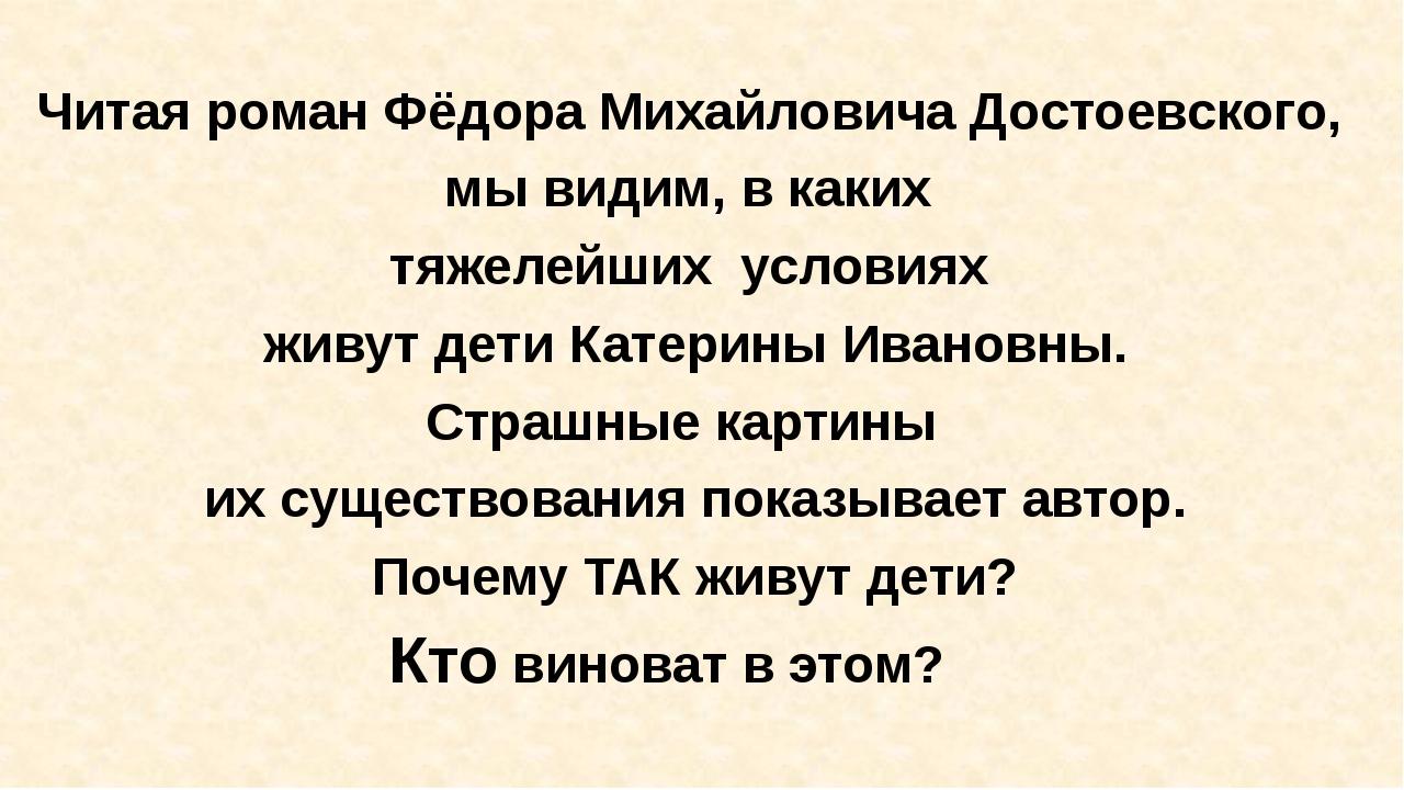 Читая роман Фёдора Михайловича Достоевского, мы видим, в каких тяжелейших ус...