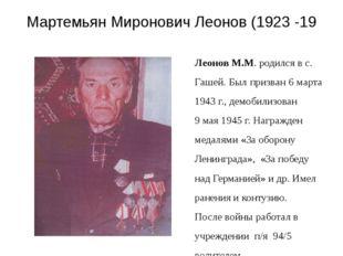 Мартемьян Миронович Леонов (1923 -19 Леонов М.М. родился в с. Гашей. Был приз