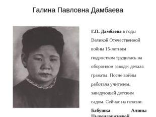 Галина Павловна Дамбаева Г.П. Дамбаева в годы Великой Отечественной войны 15-