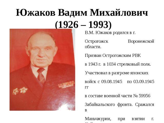 Южаков Вадим Михайлович (1926 – 1993) В.М. Южаков родился в г. Острогожск Вор...