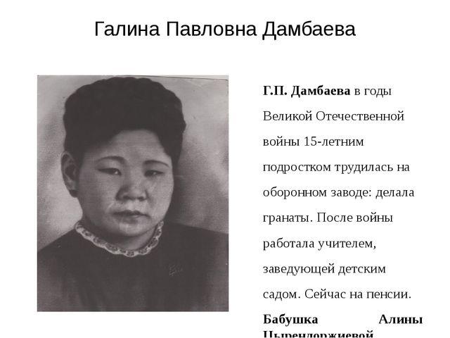 Галина Павловна Дамбаева Г.П. Дамбаева в годы Великой Отечественной войны 15-...