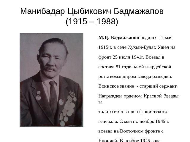 Манибадар Цыбикович Бадмажапов (1915 – 1988) М.Ц. Бадмажапов родился 11 мая 1...