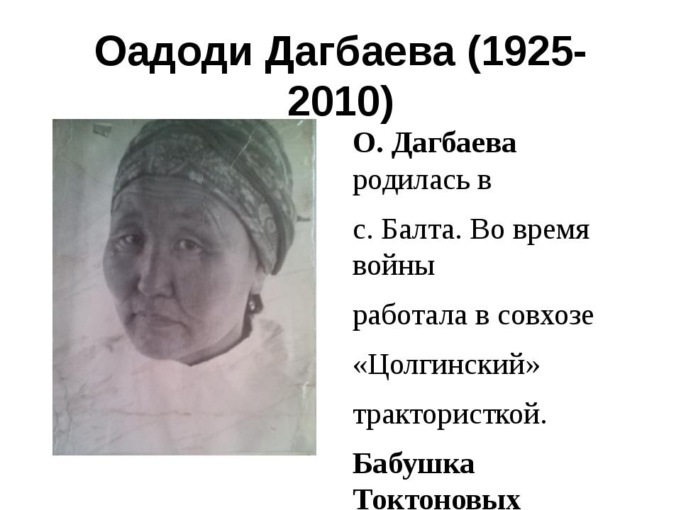 Оадоди Дагбаева (1925- 2010) О. Дагбаева родилась в с. Балта. Во время войны...