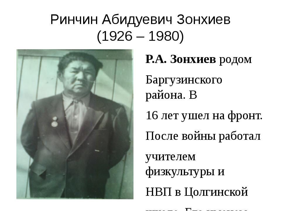 Ринчин Абидуевич Зонхиев (1926 – 1980) Р.А. Зонхиев родом Баргузинского район...