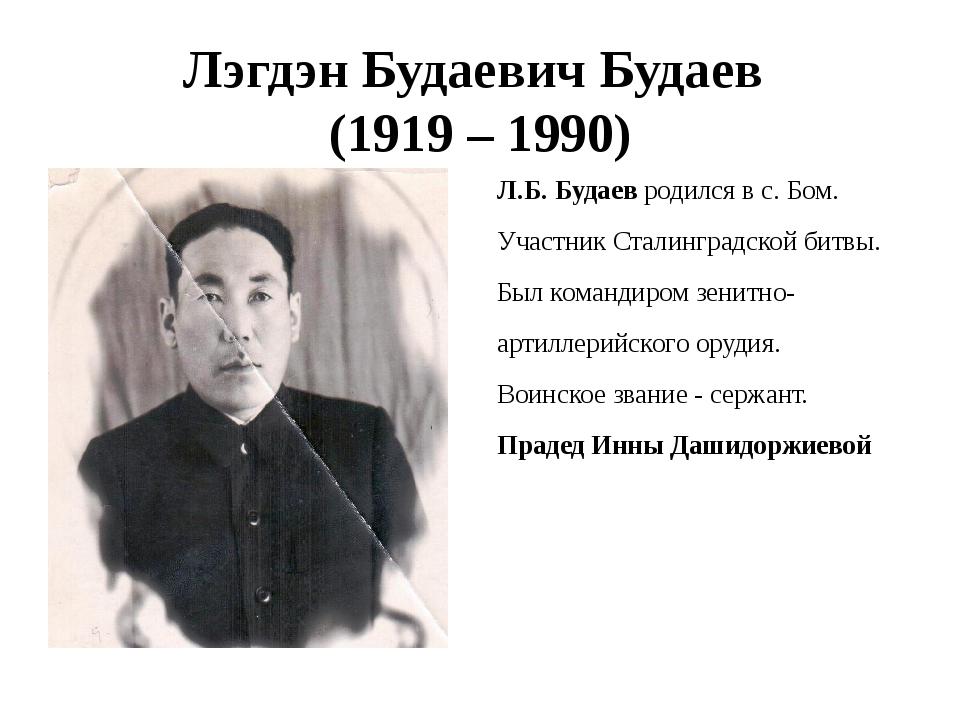 Лэгдэн Будаевич Будаев (1919 – 1990) Л.Б. Будаев родился в с. Бом. Участник С...