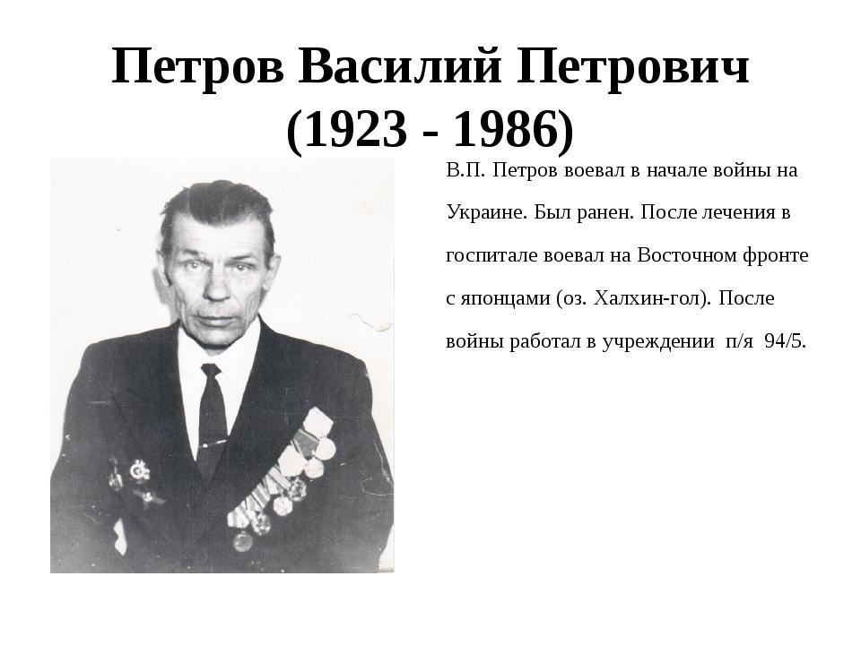 Петров Василий Петрович (1923 - 1986) В.П. Петров воевал в начале войны на Ук...