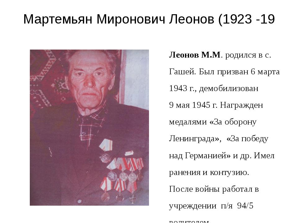 Мартемьян Миронович Леонов (1923 -19 Леонов М.М. родился в с. Гашей. Был приз...