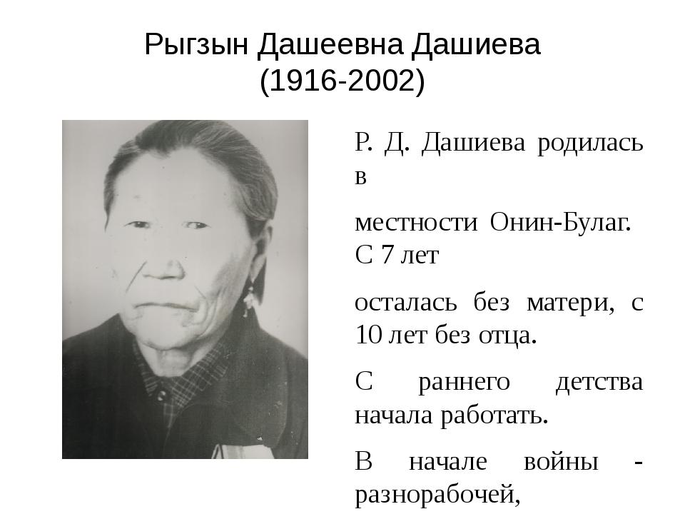 Рыгзын Дашеевна Дашиева (1916-2002) Р. Д. Дашиева родилась в местности Онин-Б...