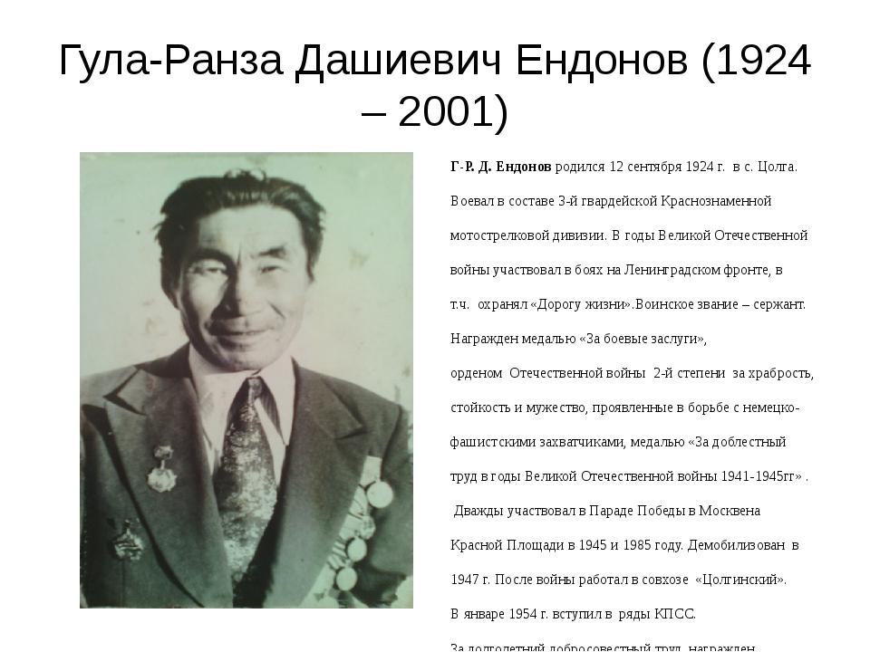 Гула-Ранза Дашиевич Ендонов (1924 – 2001) Г-Р. Д. Ендонов родился 12 сентября...