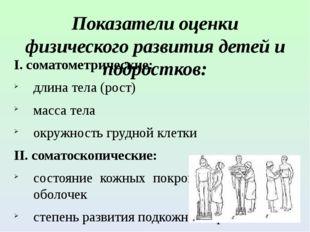 Показатели оценки физического развития детей и подростков: I. соматометрическ
