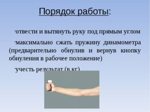 Порядок работы: отвести и вытянуть руку под прямым углом максимально сжать пр