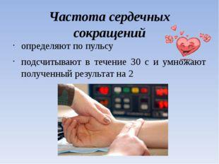 Частота сердечных сокращений определяют по пульсу подсчитывают в течение 30 с
