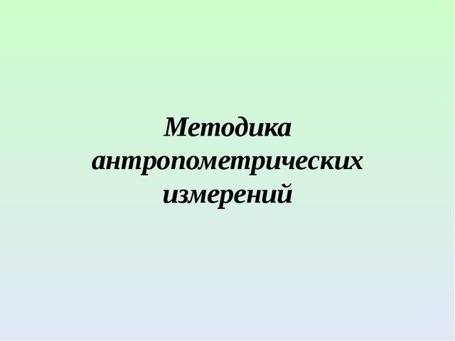 Методика антропометрических измерений