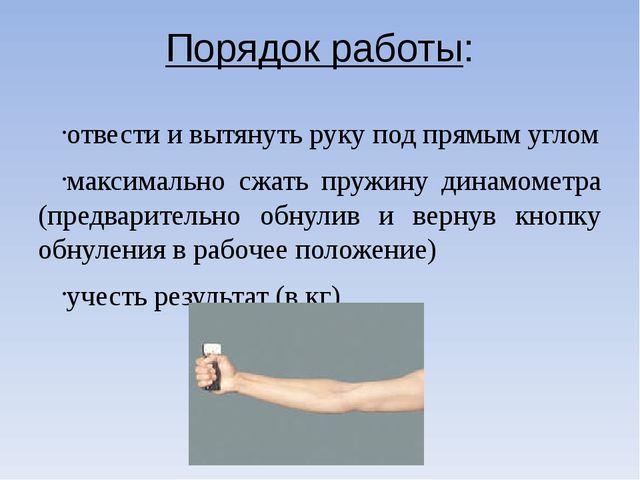 Порядок работы: отвести и вытянуть руку под прямым углом максимально сжать пр...