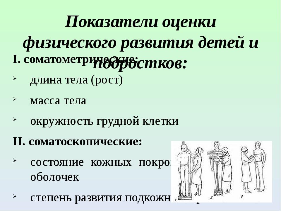 Показатели оценки физического развития детей и подростков: I. соматометрическ...