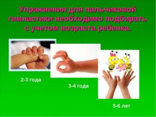 Упражнения для пальчиковой гимнастики необходимо подбирать с учетом возраста