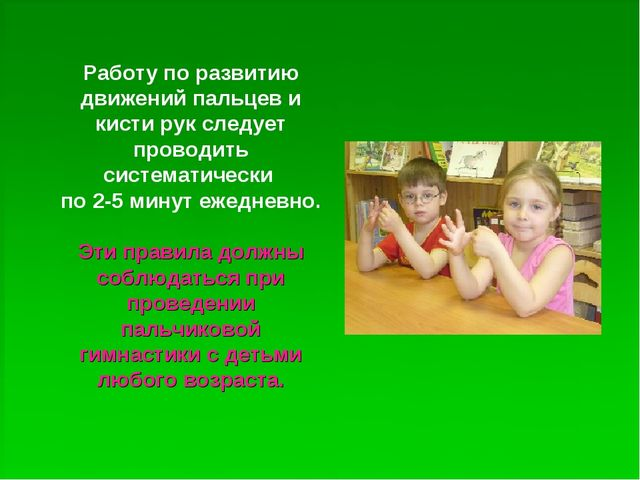 Работу по развитию движений пальцев и кисти рук следует проводить систематич...