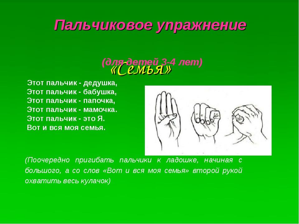 «Семья» Этот пальчик - дедушка, Этот пальчик - бабушка, Этот пальчик - пап...