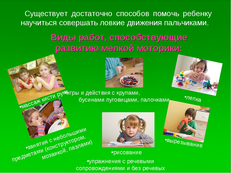 Существует достаточно способов помочь ребенку научиться совершать ловкие дви...