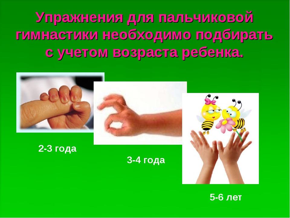 Упражнения для пальчиковой гимнастики необходимо подбирать с учетом возраста...