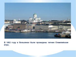 В 1952 году в Хельсинки были проведены летние Олимпийские игры.