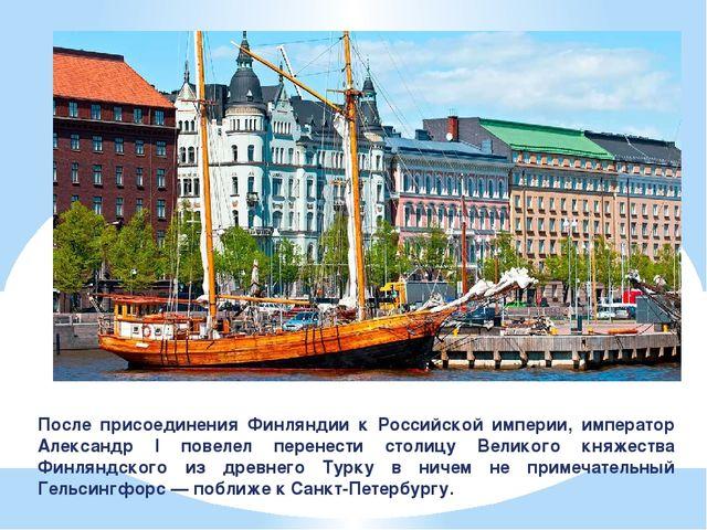 После присоединения Финляндии к Российской империи, император Александр I пов...