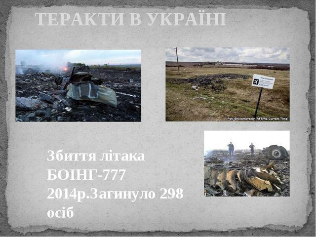 ТЕРАКТИ В УКРАЇНІ Збиття літака БОІНГ-777 2014р.Загинуло 298 осіб