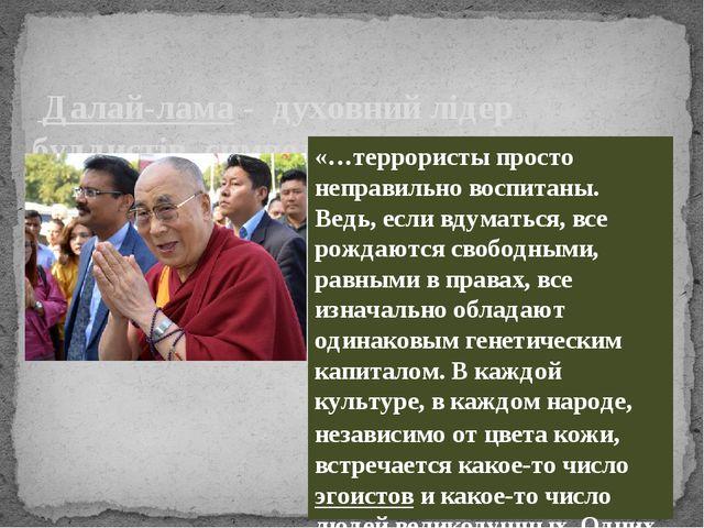 Далай-лама - духовний лідер буддистів, символ гуманності й співпереживання...