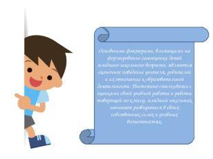 Основными факторами, влияющими на формирование самооценки детей младшего шко