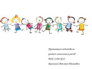 Презентацию подготовила учитель начальных классов МОУ СОШ № 32 Казьмина Свет
