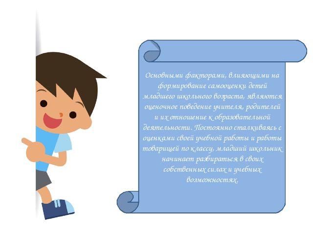 Основными факторами, влияющими на формирование самооценки детей младшего шко...