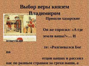 Выбор веры князем Владимиром Пришли хазарские иудеи… Он же спросил: «А где зе