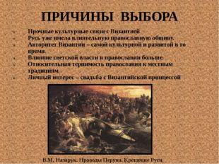 ПРИЧИНЫ ВЫБОРА В.М. Назарук. Проводы Перуна. Крещение Руси Прочные культурные