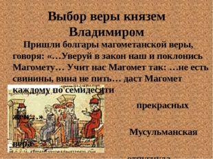 Выбор веры князем Владимиром Пришли болгары магометанской веры, говоря: «…Уве