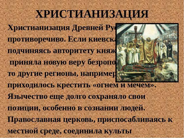 ХРИСТИАНИЗАЦИЯ Христианизация Древней Руси протекала противоречиво. Если киев...
