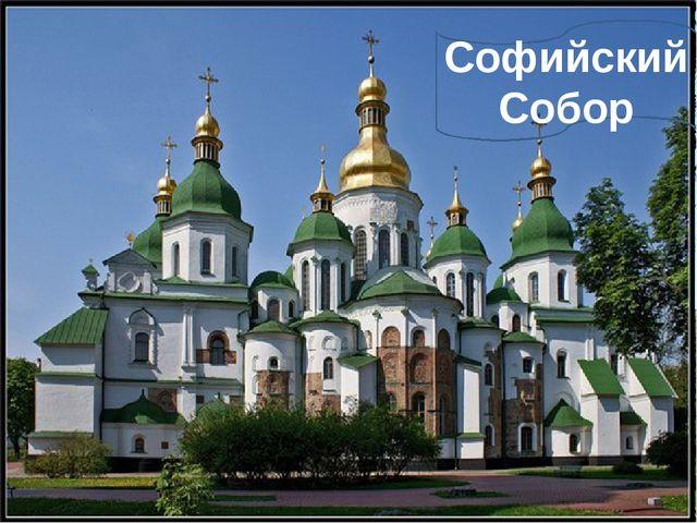 Золотые ворота Софийский Собор