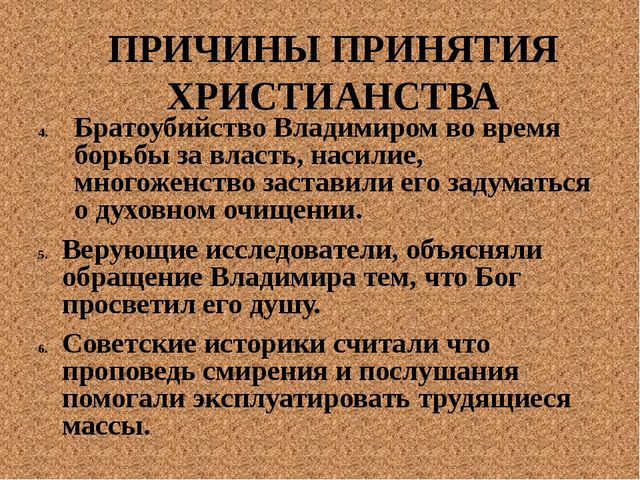 ПРИЧИНЫ ПРИНЯТИЯ ХРИСТИАНСТВА Братоубийство Владимиром во время борьбы за вла...