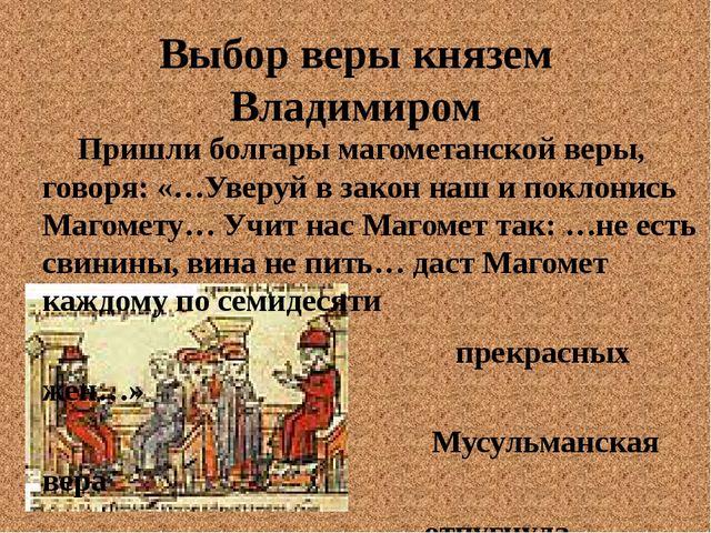 Выбор веры князем Владимиром Пришли болгары магометанской веры, говоря: «…Уве...