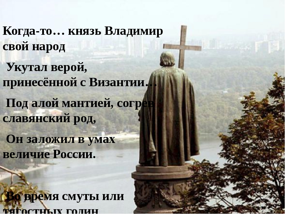 Когда-то… князь Владимир свой народ Укутал верой, принесённой с Византии… По...